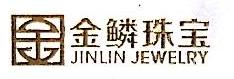甘肃金鳞汇翠珠宝有限公司 最新采购和商业信息