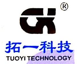 深圳市拓一科技有限公司 最新采购和商业信息