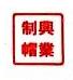 镇江兴业制帽有限公司 最新采购和商业信息