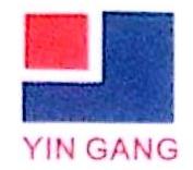 广州市银钢贸易有限公司 最新采购和商业信息