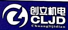 南京创立机电设备有限公司 最新采购和商业信息