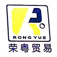 上海荣粤贸易有限公司 最新采购和商业信息