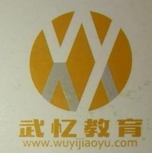 武汉武忆教育科技有限公司 最新采购和商业信息