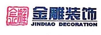 韶关市金雕装饰设计有限公司诸暨分公司 最新采购和商业信息