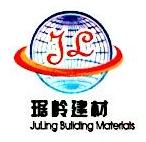 上海琚岭建材有限公司 最新采购和商业信息
