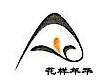 上海花样年华广告有限公司 最新采购和商业信息