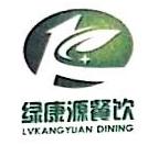 深圳市绿康源餐饮管理有限公司 最新采购和商业信息