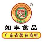 广州市如丰果子调味食品有限公司 最新采购和商业信息