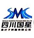 四川国星高分子树脂有限公司