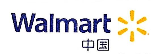 沈阳沃尔玛百货有限公司 最新采购和商业信息