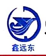 定兴县鑫远东汽车配件制造有限公司 最新采购和商业信息