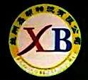 兰州鑫帮物流有限公司 最新采购和商业信息