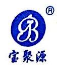 山西省平遥县宝聚源肉制品有限公司