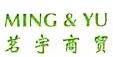 上海茗宇商贸有限公司 最新采购和商业信息