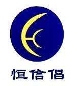 甘肃恒信倡商贸有限公司 最新采购和商业信息