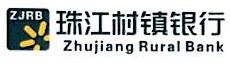 莱芜珠江村镇银行股份有限公司