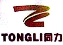 台州市同力自动化设备制造有限公司 最新采购和商业信息