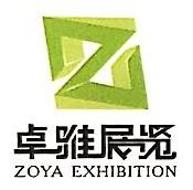 深圳市卓雅展览有限公司