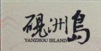 肇庆中砚文化旅游有限公司 最新采购和商业信息