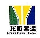 大连龙威客运集团有限公司 最新采购和商业信息