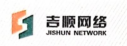 四川吉顺网络科技有限公司 最新采购和商业信息