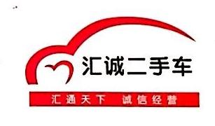 萍乡市汇诚二手车交易市场有限公司 最新采购和商业信息