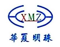 深圳市华夏明珠光电科技有限公司 最新采购和商业信息