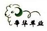 安徽省固镇县争华羊业有限公司 最新采购和商业信息