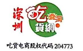 深圳市万成九州投资发展有限公司