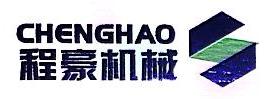 温州程豪机械工程有限公司 最新采购和商业信息