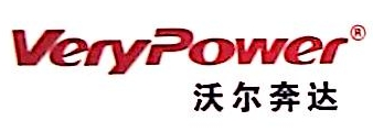 深圳市沃尔奔达新能源股份有限公司