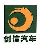 中山市创信汽车贸易有限公司 最新采购和商业信息