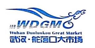 武汉舵落口物流有限公司 最新采购和商业信息