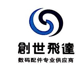 深圳市创世飞达科技有限公司 最新采购和商业信息