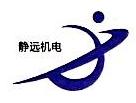 山东静远机电设备有限公司 最新采购和商业信息