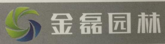 杭州临安金磊市政园林工程有限公司 最新采购和商业信息