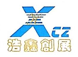 佛山市浩鑫创展物流有限公司 最新采购和商业信息