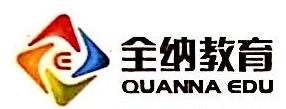 深圳市全纳投资发展有限公司 最新采购和商业信息
