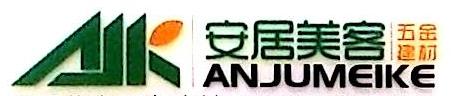 安居美客五金建材(北京)有限公司
