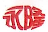 茂名市茂南永隆商贸有限公司 最新采购和商业信息