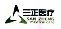 重庆市三正医疗保健有限公司