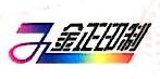 乐亭县金正印刷包装制作有限公司 最新采购和商业信息