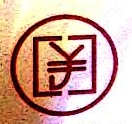 珠海市基元贸易有限公司 最新采购和商业信息