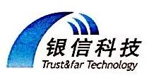 北京银信长远科技股份有限公司 最新采购和商业信息