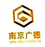 南京广德建筑工程有限公司 最新采购和商业信息
