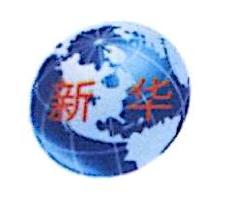 连云港市新华电力煤炭有限公司 最新采购和商业信息