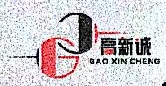 厦门高新诚硅胶有限公司 最新采购和商业信息