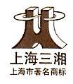 上海三湘祥腾湘麒投资有限公司 最新采购和商业信息