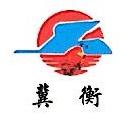 河北冀衡集团有限公司蓝天分公司 最新采购和商业信息