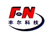 北京丰尔科技有限公司 最新采购和商业信息